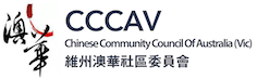 Chinese Community Council of Australia, Victorian Chapter